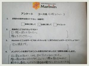 神成さん感想2015.8.23