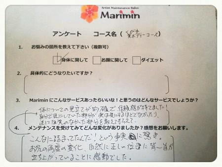 夏目様感想2015・9・27
