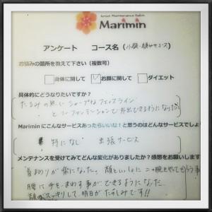 萩原様感想2015.12.6