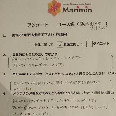 2016.3.20島田様頭蓋セラピー感想